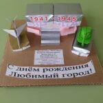 Натаров Э._Наделяев М._Соколова В._МБДОУ 55_Объемное оригами (1)
