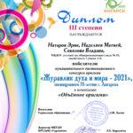 Натаров. журавлик духа -2021